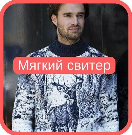 Турция PULLTONIC Шикарные свитера с оленями и животными из кашемира — копия